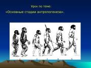 Презентация Антропогенез