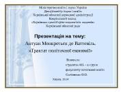Презентация Антуан Монкретьн де Ваттевіль