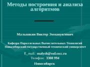 Методы построения и анализа алгоритмов Малышкин Виктор Эммануилович