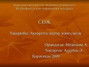 Презентация Апаратты кодтау жне сатау. СРС