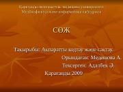 Презентация Апаратты кодтау жне сатау СРС
