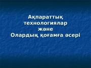 Презентация Апаратты технологиялар