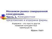 Презентация Апасова А.А. Гс-21 Равновесие фирмы-совершенного конкурента в краткосрочном периоде.