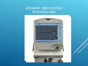 Презентация Аппарат ИВЛ EXTEND