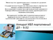 Министерство здравоохранения и социального развития человека Государственное бюджетное