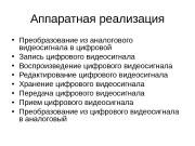 Презентация Аппаратная реализация non-PC
