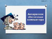 10. 01. 17 г. 1 Аппаратное обеспечение