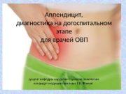 Аппендицит,  диагностика на догоспитальном этапе для врачей