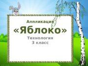 Аппликация  «Яблоко» Технология 3 класс  Для