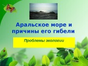 Презентация aralskoe-more