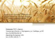 Бизнес-план компании ООО «Ареал» :  «Агротехническая промышленность