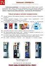 Презентация Аренда кофе автоматов