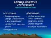 АРЕНДА КВАРТИР +79787399227 https : // vk. com
