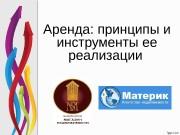 Презентация Аренда принципы и инструменты ее реализации