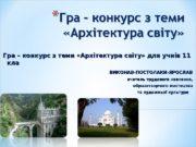 Гра – конкурс з теми «Архітектура світу» для