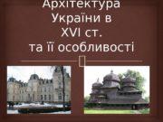 Архітектура України в XVI ст. та її особливості