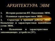 Презентация АРХИТЕКТУРА-I