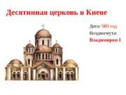 Десятинная церковь в Киеве Дата:  989 год