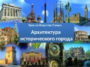 Архитектура исторического города Урок по Искусству 9 класс.