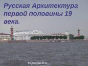Русская Архитектура первой половины 19 века. Фёдорова И.