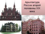Архитектура России второй половины XIX века  Экл