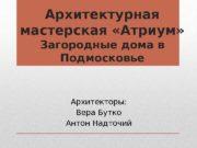 Архитектурная мастерская «Атриум» Загородные дома в Подмосковье Архитекторы: