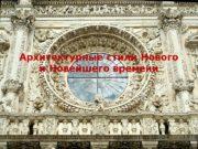 Архитектурные стили Нового и Новейшего времени  К