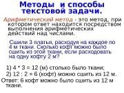 Методы и способы текстовой задачи. Арифметический метод —