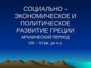 СОЦИАЛЬНО – ЭКОНОМИЧЕСКОЕ И ПОЛИТИЧЕСКОЕ РАЗВИТИЕ ГРЕЦИИ АРХАИЧЕСКИЙ