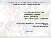Государственное автономное Профессиональное Образовательное Учреждение «Казанский медицинский колледж»