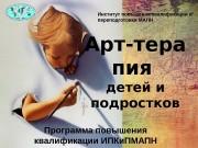 Арт-тера пия детей и подростков Программа повышения квалификации