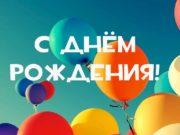 Хотим поздравить с днем рождения И пожелать спешим