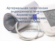 Артериальная гипертензия эндокринного генеза: Акромегалия,  гипертиреоз, гипотиреоз,
