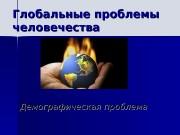 Глобальные проблемы человечества Демографическая проблема  Глобальные проблемы: