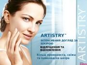 Презентация artistry intensive renewal peel ua