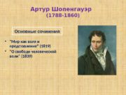 Артур Шопенгауэр  (1788 -1860)  • «Мир
