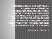 » ИНФЕКЦИЯЛЫҚ АУРУЛАРДЫҢ АЛДЫН АЛУ БОЙЫНША САНИТАРИЯЛЫҚ-ЭПИДЕМИЯҒА ҚАРСЫ