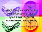 Ас азан ішек трактісіні қ ң микрофлорасы: ауыз