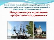 Презентация Асафова А.Н. модернизация