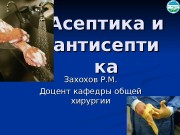 Асептика и антисепти кака Захохов Р. М. Доцент