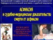 Запорожский государственный медицинский университет Кафедра патологической анатомии