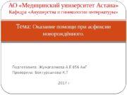 Подготовила: Жумагалиева А. Е 656 Аи. Г Проверила:
