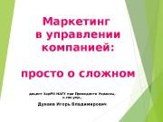 Презентация АШ Дунаев Маркетинг в управлении компанией