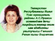 Татарстан Республикасы Яшел з н муниципаль Ү ә