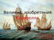 Презентация Астапович А. Каравелла