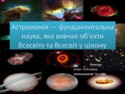 Астрономія — фундаментальна наука, яка вивчає об'єкти Всесвіту