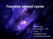 Планети земної групи Виконали: Учениці 11 – ГМ