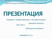 Презентация Атабан шбырынды — лы асірет жылдары