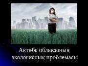 Презентация Атбе облысы