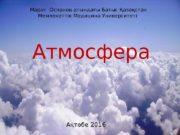 Атмосфера Марат Оспанов атындағы Батыс Қазақстан